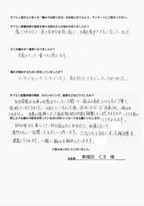 陳 爽様 修正版2