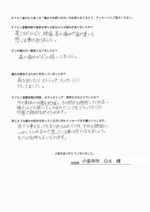 福井 香織様 修正版