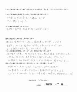 林田 健 様 修正版ショート