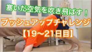 プッシュアップチャレンジ(19~21)