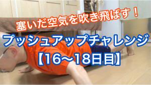 プッシュアップチャレンジ(16~18)サムネワイド
