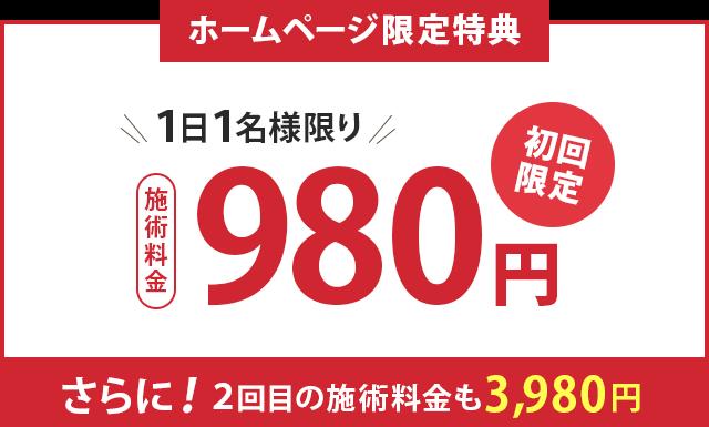 通常1回10000円が、初回限定1480円 2回目は3980円 0342888110にお電話ください